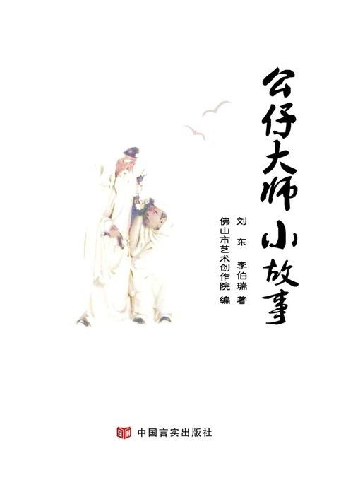 《公仔大师小故事》封面